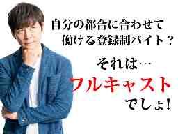 株式会社 フル キャ スト 北海道・東北支社