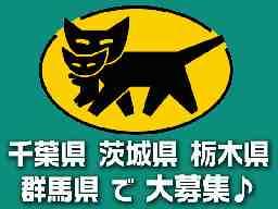ヤマ トホームコンビニ エンス 株式会社 東関東統括支店