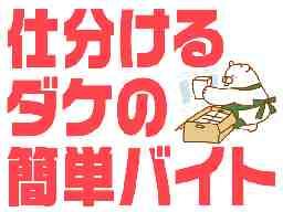 株式会社 ワーク アン ド スマイル 関東営業課