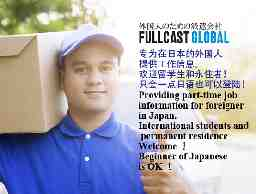 FULLCAST GLOBAL