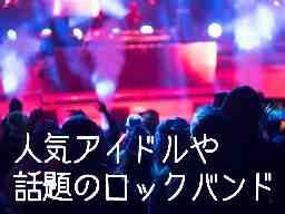 アシ スト ・ ジャパン 株式会社 東京本社