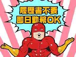 シン テイトラスト株式会社 渋谷支社
