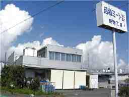 昭和ミート株式会社 冷凍食品事業部