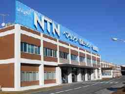 NTNテクニカルサービス株式会社 磐田事業所