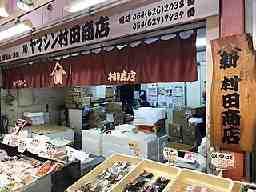 有限会社ヤマシン村田商店
