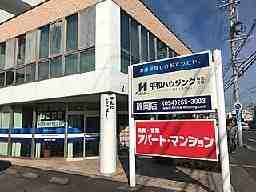 平和ハウジング株式会社 静岡店