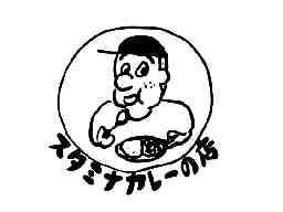 神戸スタミナカレー神栖