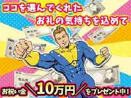 東葉警備株式会社 埼玉支店