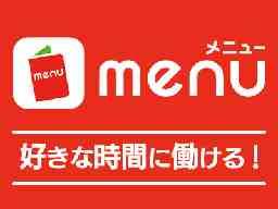 menu株式会社