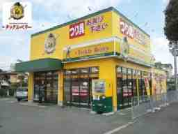 Tackle Berry 厚木店412号店