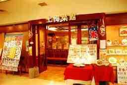 上海菜館 吉川
