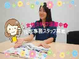 三協フロンテア株式会社 静岡営業所