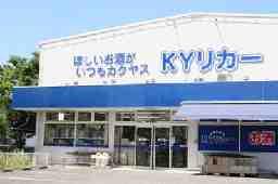 KYリカー 本厚木店