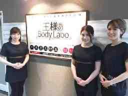 Body Labo(ボディラボ)