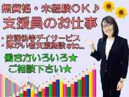 株式会社生活支援センター・ひまわり