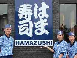 はま寿司  三沢店