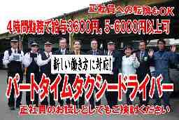 熊本タクシー株式会社
