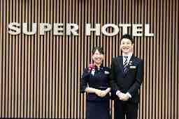 株式会社スーパーホテル