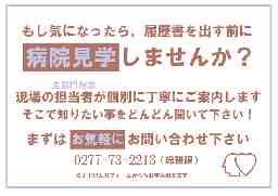 医療法人社団 東郷会 恵愛堂病院