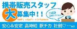 激安携帯電話ケータイショップNo1大和店