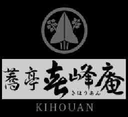 蕎亭喜峰庵