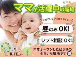 【KIT(キット)】