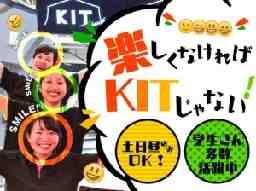 KIT(キット)