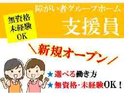 大心株式会社 グループホーム ぽっかぽか