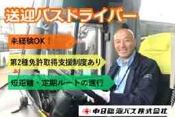 中日臨海バス株式会社