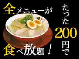 ラーメン横綱 岐阜店