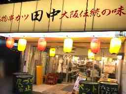 串カツ田中 高田馬場店
