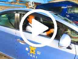 有限会社山鹿タクシー