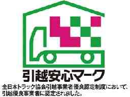 アリさんマークの引越社 江戸川ブロック