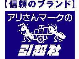 アリさんマークの引越社 株式会社引越社 中部本部 豊田支店