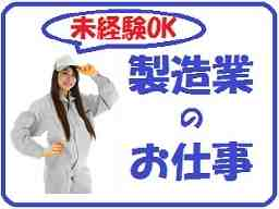 株式会社 ジャパンプロスタッフ 東京営業所