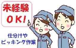株式会社 ジャパンプロスタッフ 豊橋営業所/中部G