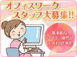 株式会社 ジャパンプロスタッフ 東京営業所/横浜G