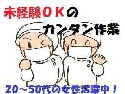 株式会社 ジャパンプロスタッフ 札幌営業所