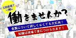 SanwaKinzoku Corporation