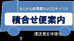 東京ユニオン物流株式会社