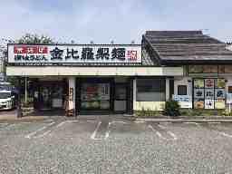 金比羅製麺 川西花屋敷店