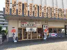 金比羅製麺 宝塚旭店