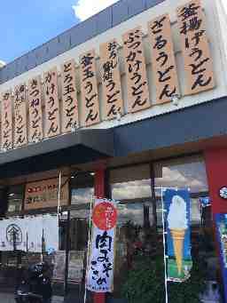 金比羅製麺 箕面稲店
