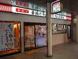 金比羅製麺 日生中央店