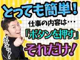エヌエス・テック株式会社
