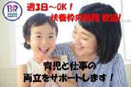 B-Rサーティワンアイスクリーム株式会社 神戸三木工場