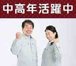 東洋ワーク株式会社 宮城エリア