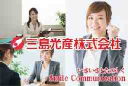 三島光産株式会社