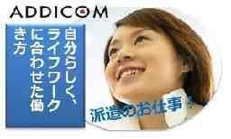 株式会社アディコム
