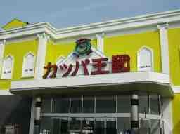 株式会社五光建設 東日本健康ランドカッパ王國